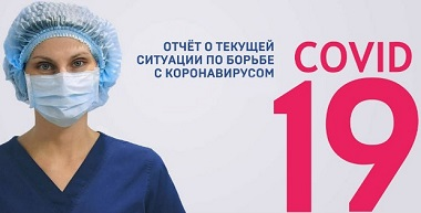 Коронавирус в Чукотском Автономном Округе на 1 января 2021