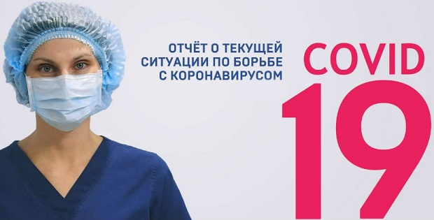Коронавирус в Московской области на 3 апреля 2021 — сколько заболевших на сегодня