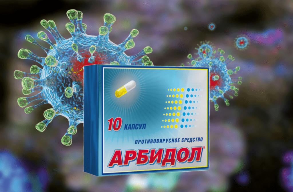 арбидол при коронавирусе помогает или нет