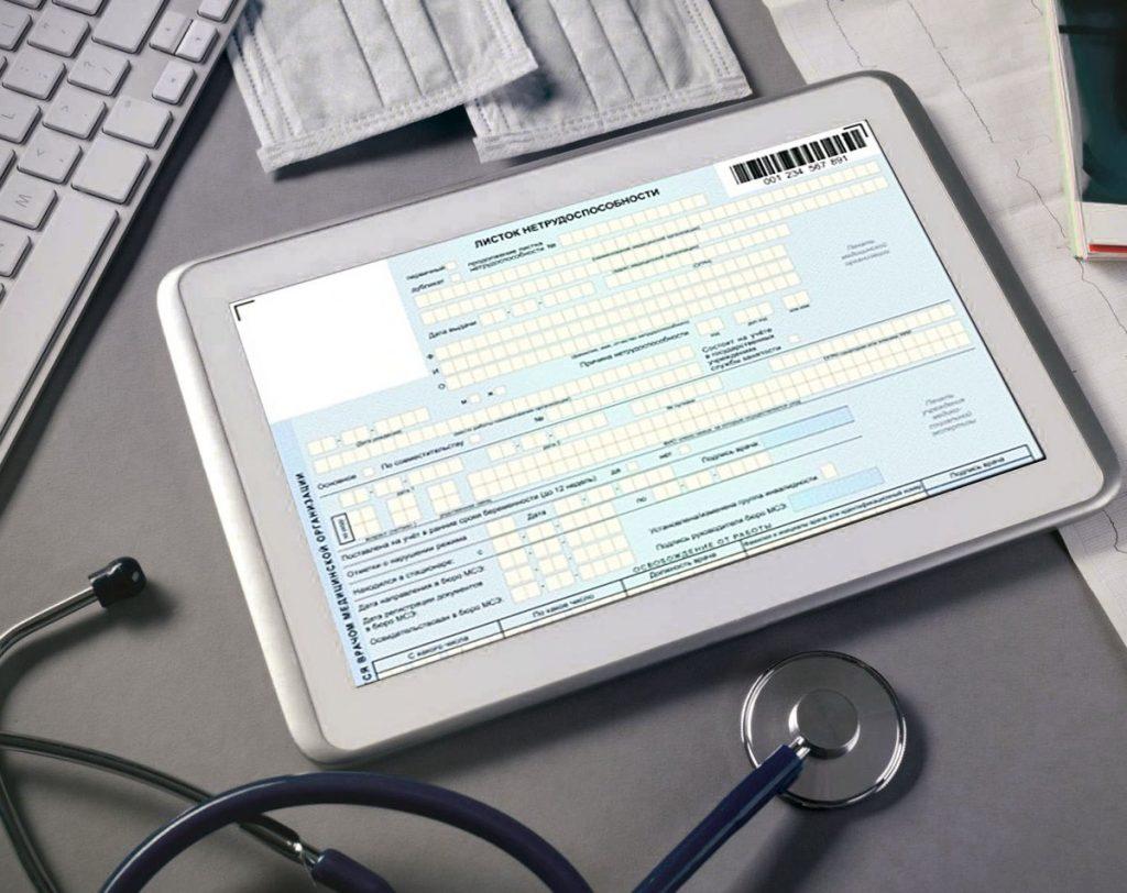 электронный больничный лист при коронавирусе